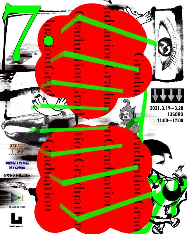 岡崎市拠点の若手グラフィックデザイナー・平岩誠也の個展が安城市のアトリエショップ&カフェ・13倉庫にて開催中。岡崎のセレクトショップ・abundantism、アーティスト・KAIら6名とのコラボ作品も。