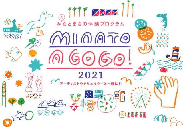 名古屋の港まちの新たな魅力と出会える体験型ミニツアー「みなと A GO GO!」。フォトグラファー・三浦知也、振付家・ダンサーの山下残、音楽家・おおしまたくろうがワークショッププログラムを開講。
