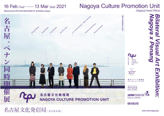 名古屋の港まち×マレーシア・ペナンのアーティストら7組による共同制作展をそれぞれのまちのアート施設にて開催。