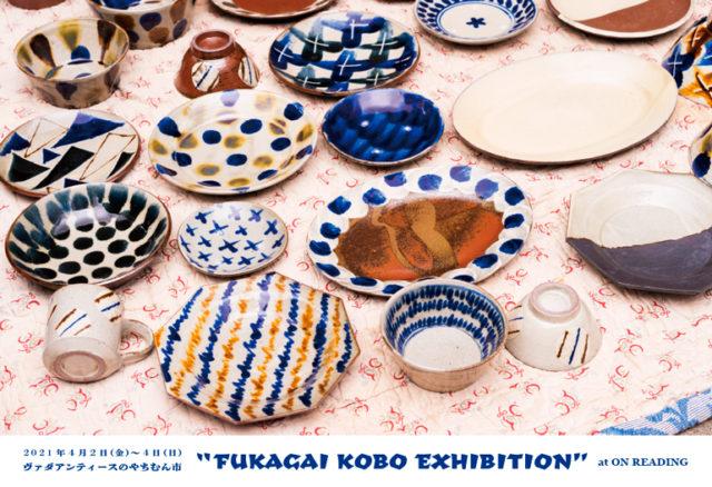 沖縄のやちむん、深貝工房・深貝公拓による名古屋初個展がON READINGにて開催。宗像堂のパン販売も。