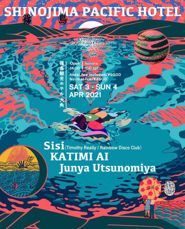 愛知の離島・篠島内のホテルを使用し、ファミリーで楽しめるDJパーティーが開催!Rainbow Disco Clubのレジデントも務めるSisi、KATIMI AI、Junya UtsunomiyaらゲストDJも来島。