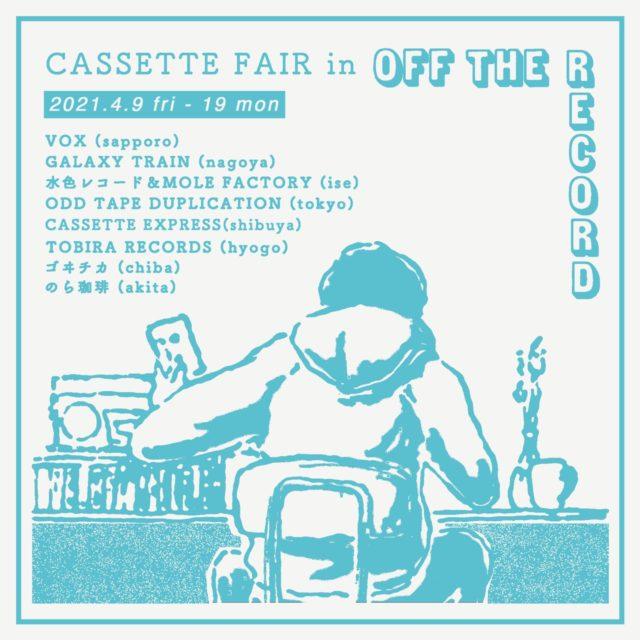 カセットテープ・カルチャーが覚王山・OFF THE RECORDに集結!全国から9店舗が出店。beef tannen(BLACK URBAN RECORDS)、sitaqu、永見エリ、スーベニアらが出演するイベントも。