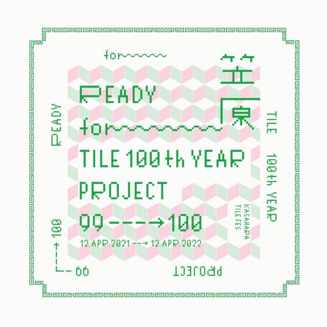 タイル×台湾をテーマに、タイルの生産量日本一の多治見・笠原町でフード&マルシェイベントが開催。台湾屋台や多彩な出店者、ワークショップ、トークイベントも。