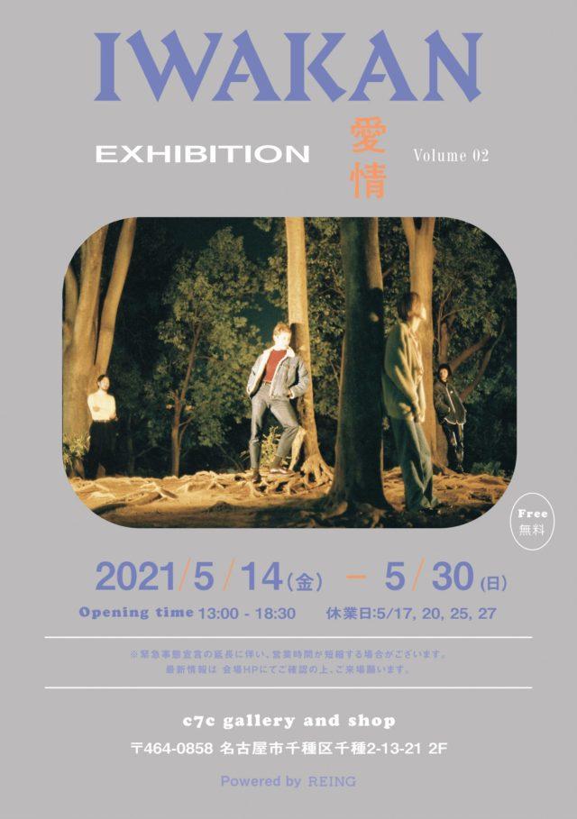 """世の中の当たり前に""""違和感""""を問いかける雑誌『IWAKAN』第2号の発売記念展が、千種・C7Cにて開催。IWAKAN編集部、TOUTEN BOOKSTORE店主によるトークイベントも。"""