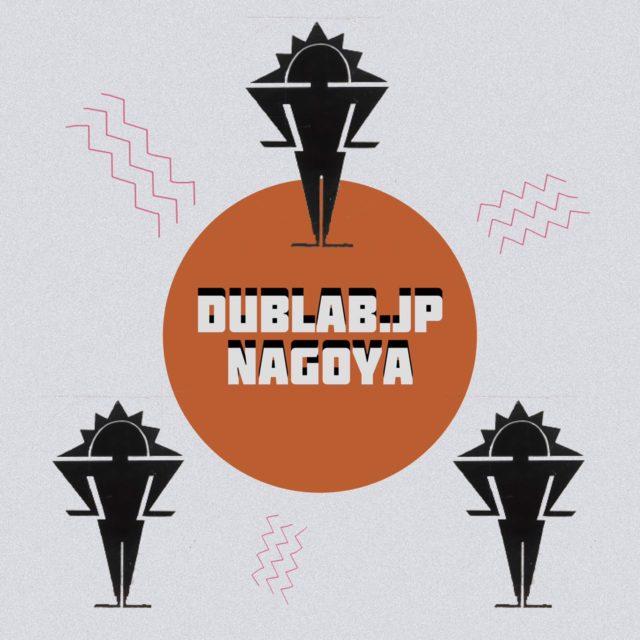 LA発、次世代の音楽やアート、カルチャーを牽引するインターネットラジオ局・dublabの名古屋局がローンチ。初回放送はKatsuya Knd、abentis、Hi-RayらをDJに迎え、spazio ritaより公開生放送。