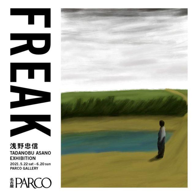 """俳優・浅野忠信による個展「TADANOBU ASANO EXHIBITION """"FREAK""""」が名古屋パルコギャラリーにて開催。新作公開や、グッズ販売も。"""