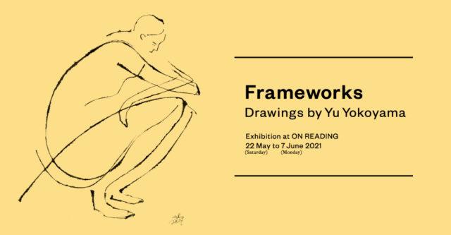 雑誌や広告、書籍などで活躍中の気鋭のイラストレイター/グラフィック・デザイナー、横山雄による個展が、ON READINGにて開催。