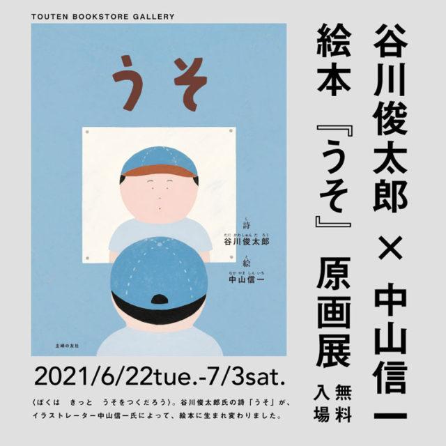 谷川俊太郎と中山信一による絵本『うそ』の原画展が、TOUTEN BOOKSTOREにて開催!