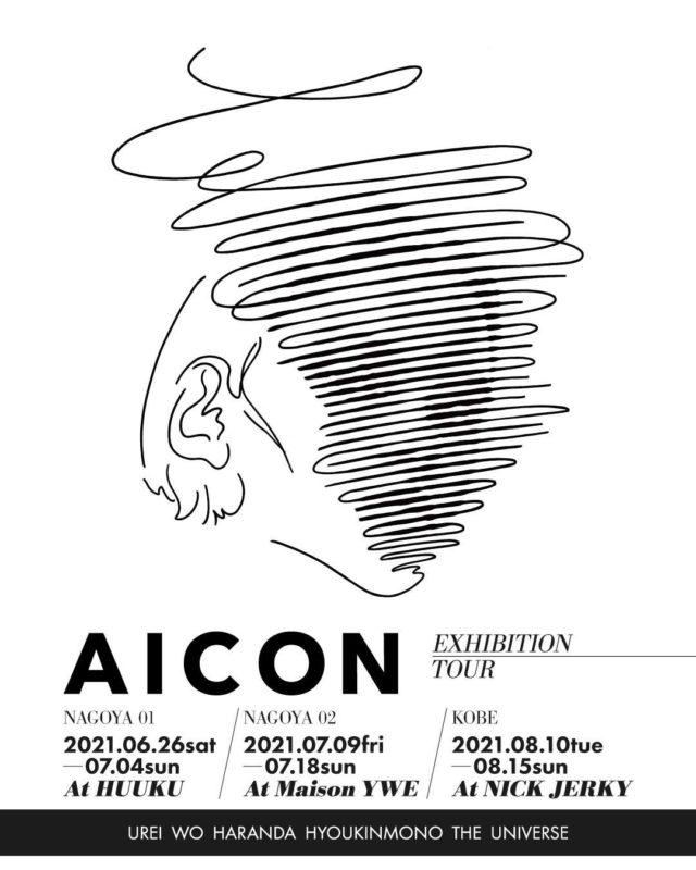 波打つストライプで人物画を描くアーティスト・AICONの巡回展が豊田・HUUKUと、矢場町・Maison YWEにて開催。期間中HUUKUでは、OH LOLA by SEIYA KOBAYASHIによるフラワーベースの展示販売も。
