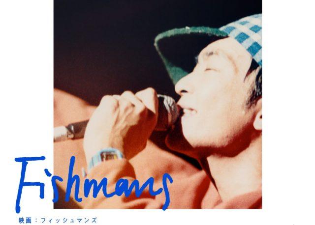 90年代を駆け抜けた孤高のバンド、フィッシュマンズのドキュメンタリー映画がセンチュリーシネマにて公開。フィッシュマンズメンバーをはじめ、ハナレグミ、原田郁子、UAらが出演。
