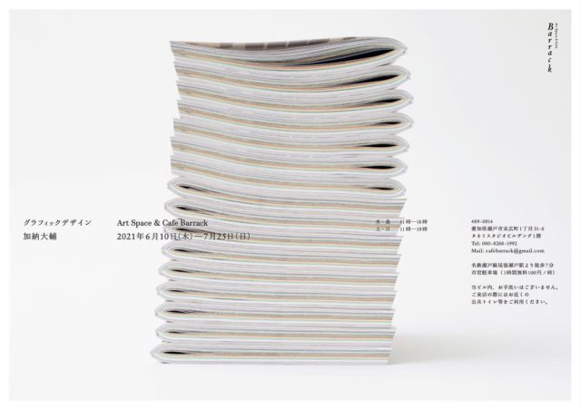 話題の雑誌『NEUTRAL COLORS』のデザインも手掛ける気鋭のグラフィックデザイナー、加納大輔の展示が、4周年を迎えるBarrackにて開催。
