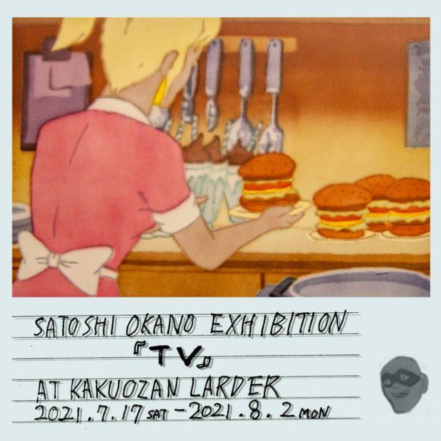 独特な画法で不思議な世界観を描くアーティスト、岡野智史による個展がKAKUOZAN LARDERにて開催。最新作も多数展示。