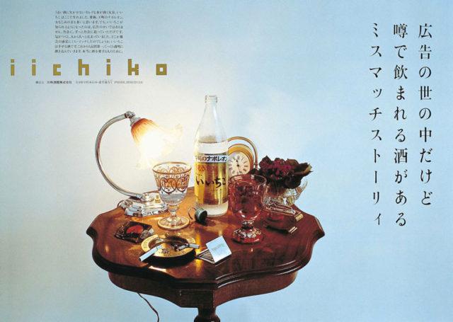 下町のナポレオン「いいちこ」のイメージを決定づけたアートディレクター、河北秀也の展覧会「ミスマッチストーリィ 河北秀也のiichiko DESIGN」が、清須市はるひ美術館にて開催中。