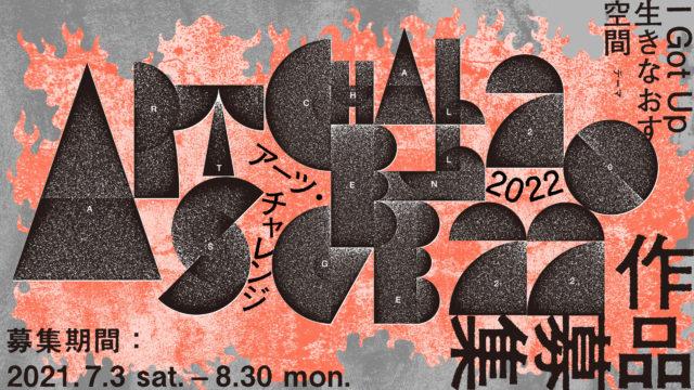 国際芸術祭「あいち2022」がプレイベントとして、若手作家を対象とした作品プランの公募企画を開始。入選者には愛知芸術文化センター内に制作・展示の場を提供。賞金もあり!