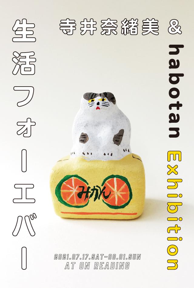 歌人・寺井奈緒美による新作短歌と、habotan名義によるユーモラスで愛らしい土人形の展覧会がON READINGにて開催。