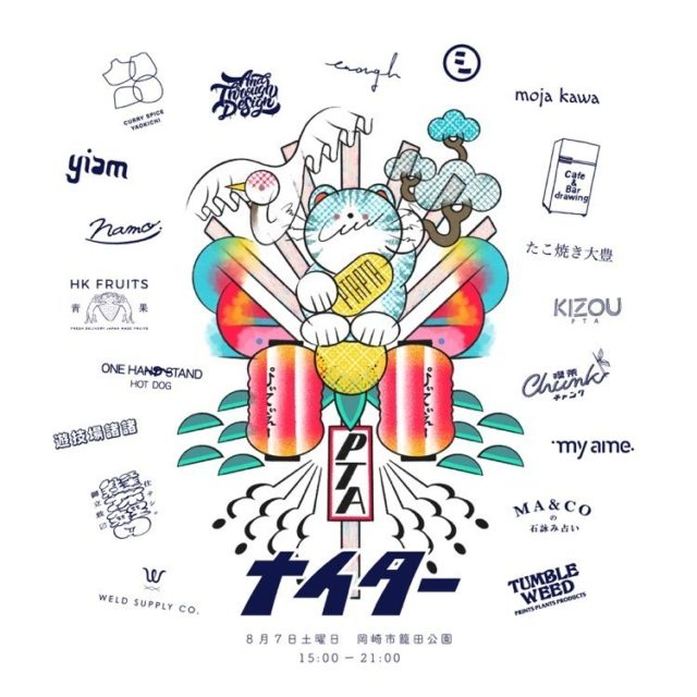 岡崎市籠田公園の野外マーケットイベント、Park Trade Association (P.T.A)がナイター開催。namo.、八O吉、Cafe&Bar drawing、TUMBLEWEED、WELD SUPPLY COら個性派ショップが夏夜の縁日に大集合。