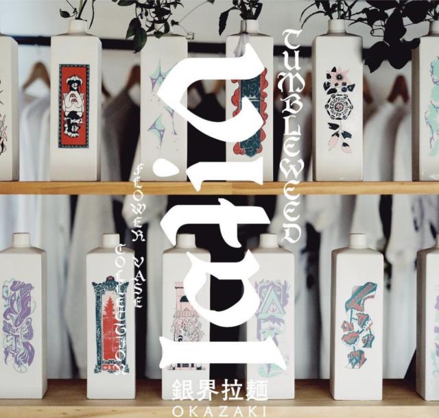 """デザインと花の店「TUMBLE WEED」が岡崎のラーメン店・銀界にてPOPUP!""""生花主義""""をテーマとした新作デザイン花瓶を31種展開。"""