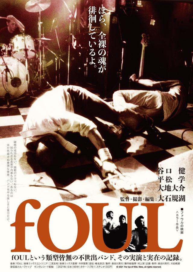 向井秀徳らに多大なる影響を与えたバンド・fOULを取り上げた、大石規湖監督による音楽ドキュメンタリー映画『fOUL』が、今池シネマテークにて上映。音楽ミックスエンジニアに、二宮友和。