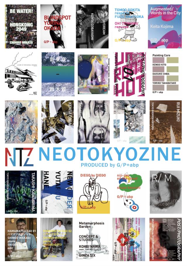 編集者・後藤繁雄とFUJI XEROXによる、現代フォトアートを更新する新プロジェクト「NEOTOKYOZINE」の企画展が岡崎と名古屋で開催。後藤繁雄のトークも。