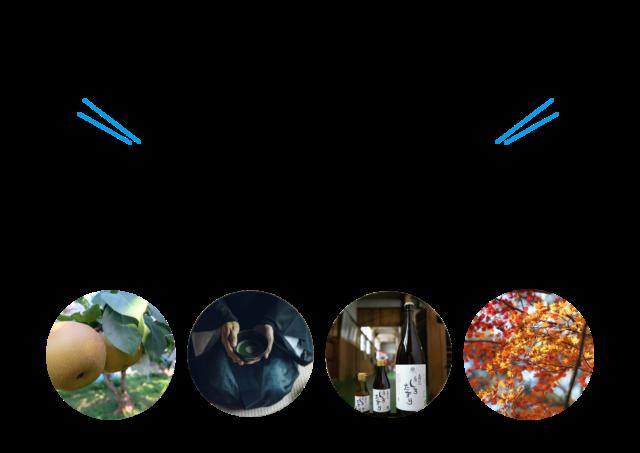 東海エリアの魅力を集めた「大ナゴヤツアーズ」秋プログラム計90コース公開。作り手と使い手をつなぐ「大ナゴヤプロダクツ」第2弾として、「美濃焼のうつわ」の斬新なアイデアを募集!
