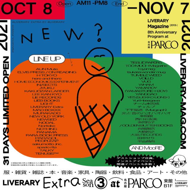 「LIVERARY Extra」が名古屋パルコ東館B1Fにて過去最大規模で出現!<br/>全国各地から多種多様な出品者50組以上が参加。<br/>平山昌尚、大橋裕之、YAMABOY(YAMASTORE+BOY)、PEOPLEAPによる特別企画も。